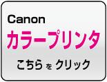 Canon キヤノン カラープリンタはこちら