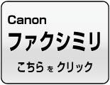 Canon キヤノン ファクシミリはこちら