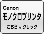 Canon キヤノン モノクロプリンタはこちら