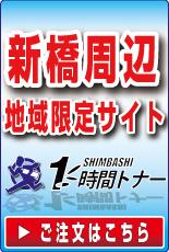 【 新橋1時間トナー 】東京都港区・千代田区・中央区のお客様へ当日配送を行っております!